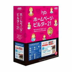 ホームページ・ビルダー21 ビジネスパック ジャストシステム 【返品種別B】