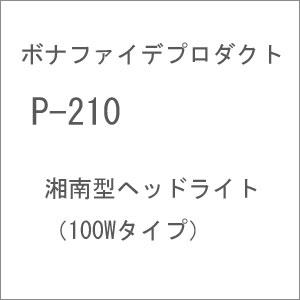 [鉄道模型]ボナファイデプロダクト 【再生産】(N) P-210 湘南型ヘッドライト(100Wタイプ) [ボナファイデ P-210 ショウナンガタ ヘッドセット]【返品種別B】