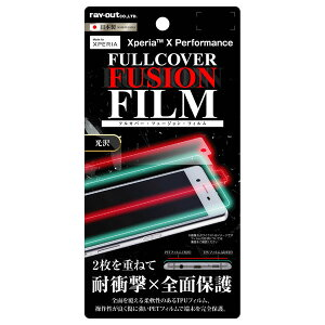 RT-RXPXPF/WZA レイ・アウト Xperia X Performance用 液晶保護フィルム 指紋防止・光沢