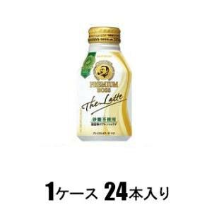 プレミアムボス ザ・ラテ(砂糖不使用)260gボトル缶(1ケース24本入)  サントリー プレミアムボスザラテ260GX24
