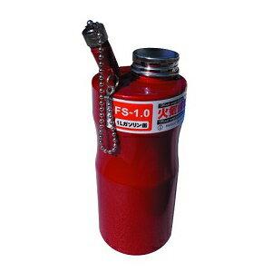 FS1.0 エトスデザイン ガソリン携行缶(1L) ETHOS Designレッドキャメルガソリン携行缶