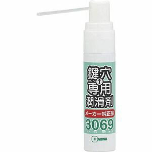 TR3069S 美和ロック 鍵穴用潤滑剤12ml カギ穴 潤滑