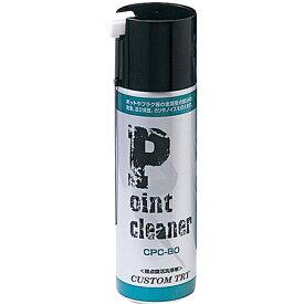 CPC-80 カスタムトライ 接点復活洗浄剤 CUSTOM TRY