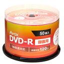 DR120CAVPW50PA AVOX 16倍速対応DVD-R 50枚パック 120分 ホワイトプリンタブル [DR120CAVPW50PA]【返品種別A】