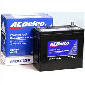 AMS60B24L ACデルコ 充電制御車対応 国産車用バッテリー【他商品との同時購入不可】 メンテナンスフリータイプ [AMS60B24L]【返品種別A】