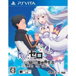 【PS Vita】Re:ゼロから始める異世界生活-DEATH OR KISS-(通常版) 5pb. [VLJM-35421]