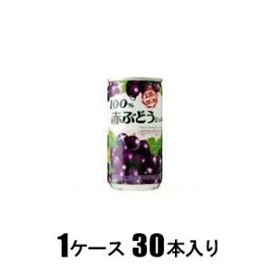 100% 赤ぶどうジュース 190g缶(1ケース30本入) サンガリア 100%アカブドウ190GX30