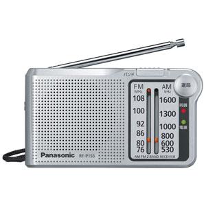 RF-P155 パナソニック FM/AM 2バンドラジオ Panasonic [RFP155S]【返品種別A】