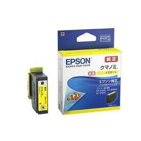 KUI-Y-L エプソン 純正インクカートリッジ(イエロー・増量) EPSON クマノミ
