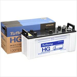 GH 130F51 日立 大型車用バッテリー【他商品との同時購入不可】 Tuflong HGシリーズ