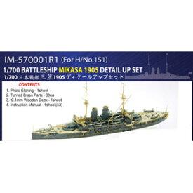 1/700 日本海軍 戦艦 三笠 1905用 ディテールアップセット(H社用)【IM5701】 ピットロード