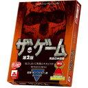 【再生産】ザ・ゲーム第2版 完全日本語版 アークライト