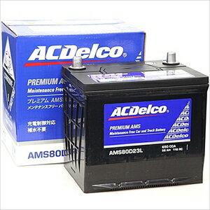 AMS80D23L ACデルコ 充電制御車対応 国産車用バッテリー【他商品との同時購入不可】 メンテナンスフリータイプ