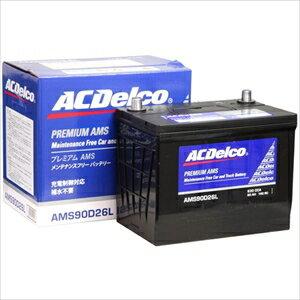 AMS90D26L ACデルコ 充電制御車対応 国産車用バッテリー【他商品との同時購入不可】 メンテナンスフリータイプ
