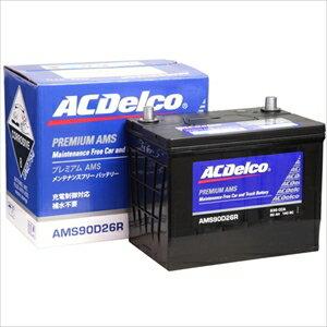 AMS90D26R ACデルコ 充電制御車対応 国産車用バッテリー【他商品との同時購入不可】 メンテナンスフリータイプ