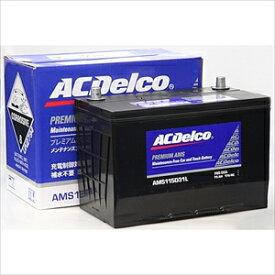 AMS115D31L ACデルコ 充電制御車対応 国産車用バッテリー【他商品との同時購入不可】 メンテナンスフリータイプ