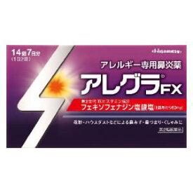 【第2類医薬品】アレグラFX14錠 久光製薬 アレグラ 14T [アレグラ14T]【返品種別B】◆セルフメディケーション税制対象商品