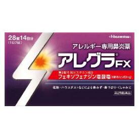 【第2類医薬品】アレグラFX28錠 久光製薬 アレグラ 28T [アレグラ28T]【返品種別B】◆セルフメディケーション税制対象商品