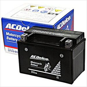 DTX9-BS ACデルコ バイク用バッテリー【電解液注入・充電済】【他商品との同時購入不可】