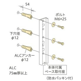 HP-14 川口技研 ALC付パーツ ホスクリーン