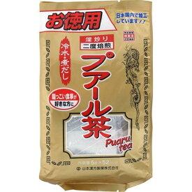 プアール茶 ティーバッグ お徳用 5g×52包 山本漢方製薬 プア-ルチヤ 5X44