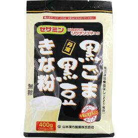 黒ごま黒豆きな粉 計量タイプ お徳用 400g(200g×2袋) 山本漢方製薬 クロゴマキナコ