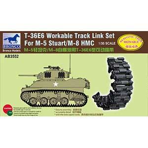 1/35 米・M5/M8軽戦車T36E6金属ストッパー可動キャタピラ【CBA3552】 ブロンコ