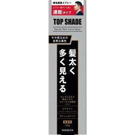 トップシェード スピーディーヘアカバースプレー やや明るめの自然な黒色 150g 柳屋本店 TSカバ-SPヤヤアカルメ
