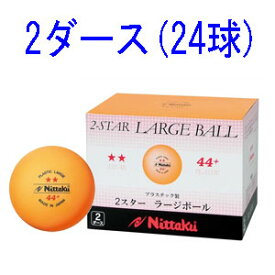 NB-1032 ニッタク 卓球ボール ラージ44ミリ 練習球(オレンジ)2ダース(24個入り) Nittaku プラスチックラージボール 2スター 44