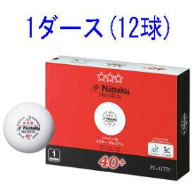 NB-1301 ニッタク 卓球ボール 硬式40ミリ 公認球(ホワイト)1ダース(12個入り) Nittaku プラ 3スタープレミアム
