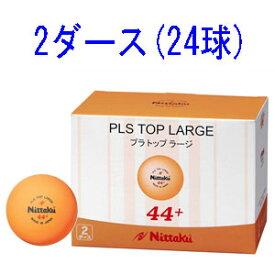 NB-1072 ニッタク 卓球ボール ラージ44ミリ 練習球(オレンジ)2ダース(24個入り) Nittaku プラトップラージボール