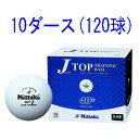 NB-1367 ニッタク 卓球ボール 硬式40ミリ 練習球(ホワイト)10ダース(120個入り) Nittaku ジャパントップ Jトッ…