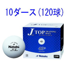 NB-1367 ニッタク 卓球ボール 硬式40ミリ 練習球(ホワイト)10ダース(120個入り) Nittaku ジャパントップ Jトップ トレーニングボール トレ球