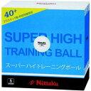 NT-NB1462【税込】 ニッタク 卓球ボール 硬式40ミリ 練習球(ホワイト) Nittaku スーパーハイトレ球 5ダース(60個入り) [NTNB146...