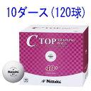 NB-1466 ニッタク 卓球ボール 硬式40ミリ 練習球(ホワイト) 10ダース(120個入り) Nittaku Cトップ トレーニング…