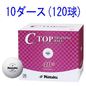NB-1466 ニッタク 卓球ボール 硬式40ミリ 練習球(ホワイト) 10ダース(120個入り) Nittaku Cトップ トレーニングボール トレ球