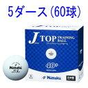 NB-1366 ニッタク 卓球ボール 硬式40ミリ 練習球(ホワイト) 5ダース(60個入) Nittaku ジャパントップ Jトップ トレー…