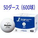 NB-1368 ニッタク 卓球ボール 硬式40ミリ 練習球(ホワイト) 50ダース(600個入) Nittaku ジャパントップ Jトップ トレ…