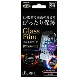 RT-P13RFG/CB レイ・アウト iPhone 7 Plus用 液晶保護ガラスフィルム 9H 全面保護 光沢 0.35mm (ブラック)