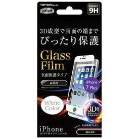 RT-P13RFG/CW レイ・アウト iPhone 7 Plus用 液晶保護ガラスフィルム 9H 全面保護 光沢 0.35mm (ホワイト)