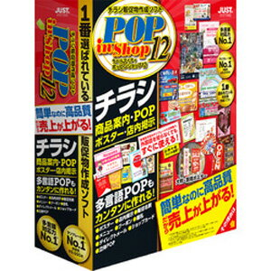 ラベルマイティ POP in Shop12 通常版 ジャストシステム