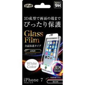 RT-P12RFG/CW レイ・アウト iPhone 7/6S/6用 液晶保護ガラスフィルム 9H 全面保護 光沢 0.35mm ホワイト