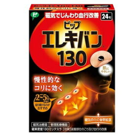 ピップ エレキバン 130(24粒) ピップ エレキバン130 24ツブ