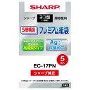 EC-17PN シャープ クリーナー用 純正紙パック 抗菌5層紙袋【5枚入】 SHARP ヨコ型タイプ掃除機用