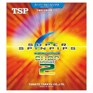 TSP-020862-0020-TU ティーエスピー 卓球ラバー(特薄・ブラック) TSP スーパースピンピップス・チョップスポンジ2