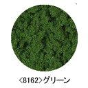 [鉄道模型]トミックス TOMIX 8162 フォーリッジ(グリーン) [トミックス 8162 フォーリッジ/グリーン]【返品種別B】