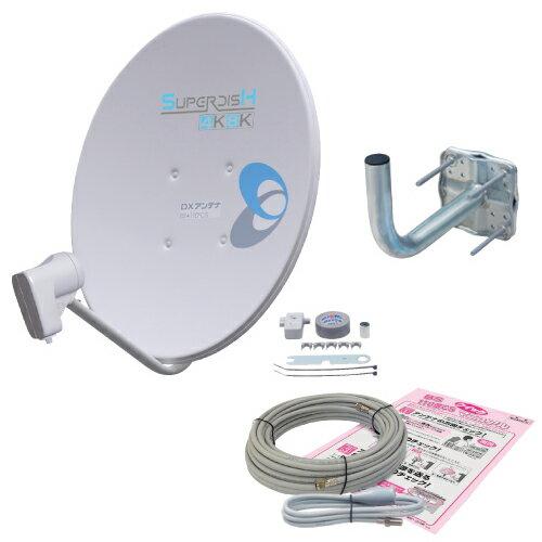 BC453SCK DXアンテナ 4K・8K衛星放送対応 BS・110°CSアンテナセット(インジケーター付き)