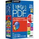 いきなりPDF STANDARD Edition Ver.4【税込】 ソースネクスト 【返品種別B】【RCP】