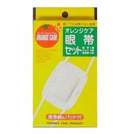 オレンジケア 眼帯セット(1コ入) 大木オレンジケアプロダクツ OCガンタイセツト