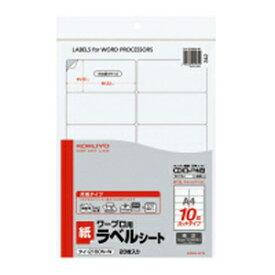 タイ-2160N-W コクヨ 東芝用 紙ラベル[プリンタ兼用] A4 10面 20枚 KOKUYO S&T
